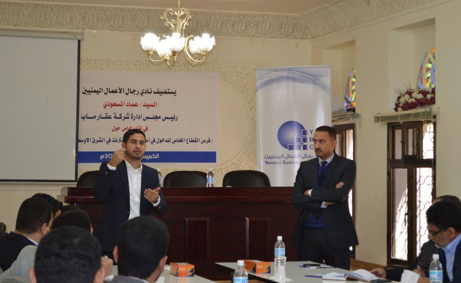 عماد المسعودي - نادي رجال الأعمال اليمنيين